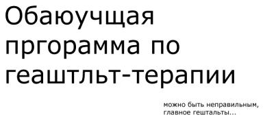 Обучение ГЕШТАЛЬТ-ТЕРАПИИ в Москве