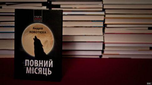 книга повний місяць