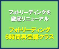 3_PhotoReading_6H