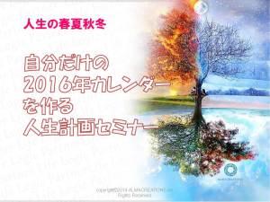 カレンダー講座2015v2-1