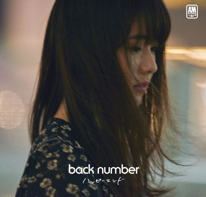 back_number_happyend