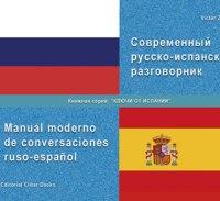 E-book I Современный русско-испанский разговорник