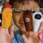 Пальчиковые куклы из войлока своими руками. Домашние животные
