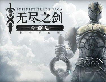 Infinity Blade Saga apk