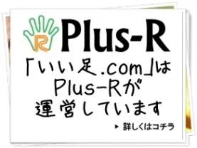 Plus-R誘導