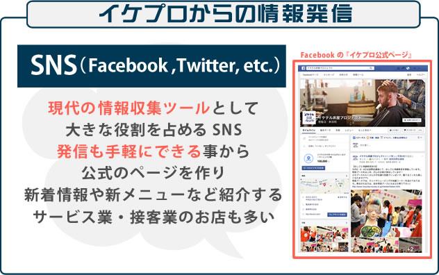現代の情報収集ツールとして大きな役割を占めるSNS。FacebookやTwitter,LINE@なども用いて情報発信していきます!!