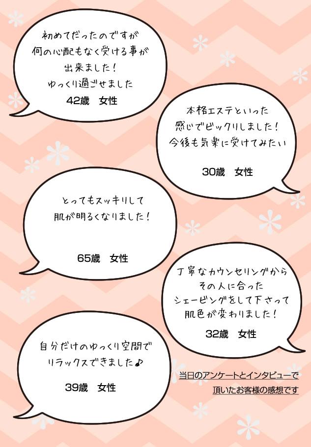 イケプロ_シェービング感想