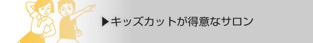 ▶キッズカットが得意なサロン