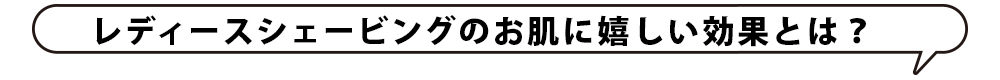 イケプロ_レディースシェービングとは_01