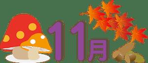 11月 イベント 行事 記念日