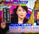 日本テレビ「シアワセ結婚相談所」