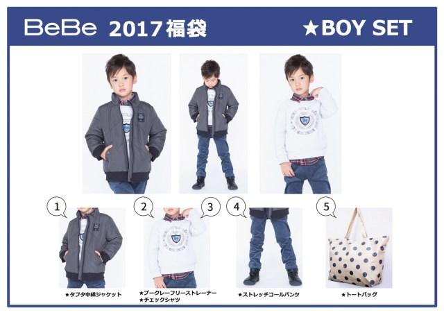 nana-bebe-2017-boy