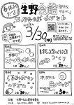 開放イベント2016.3