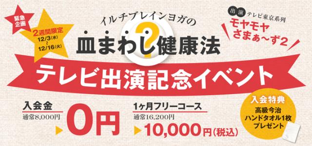 12月3日~16日限定キャンペーン