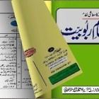nizame-rabubiyyat-title-fliptitle