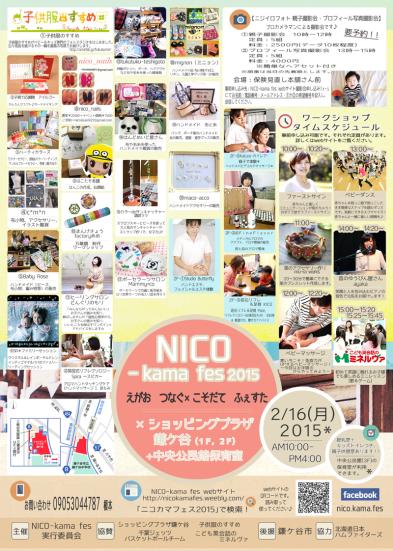 nico-kamafes2015_web