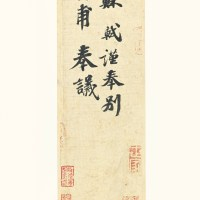 Sotheby's Denies Chinese Scroll was Inauthentic