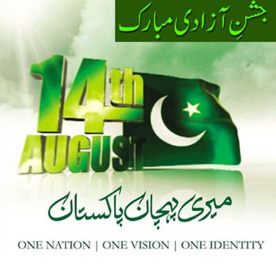 How to Celebrate Pakistan Independence Day 14th August