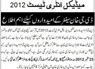 DG Khan MCAT Entry Test Date