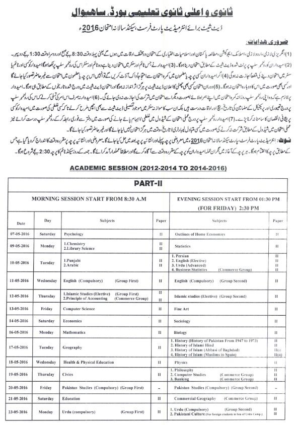 BISE Sahiwal Board Inter Part 1, 2 FA, FSc Date Sheet 2016_001