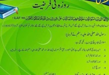 Islamabad Ramadan Calendar 2015 Sehri And Iftar Time Fiqa Jafria, Hanafi