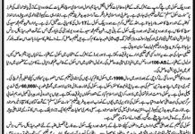 Hamdard Public School Lahore Admission 2016 Fee, Form Last Date