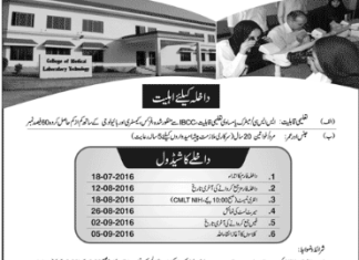 College Of Medical Laboratory Technology Admission 2016 Entry Test Result, Merit List