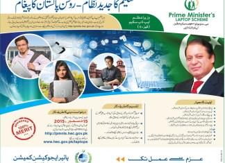 Prime Minister Laptop Scheme 2015 Phase 2 Online Registration Form