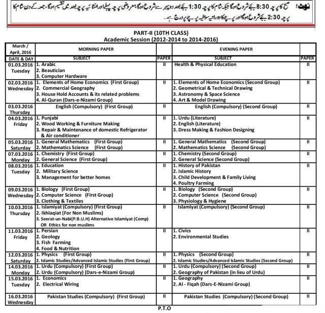 BISE Lahore Board Matric 10th Class Date Sheets 2016