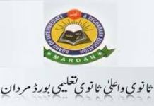 BISE Mardan Board Matric 9th, 10th Supply Exams 2016 Form Fee Schedule
