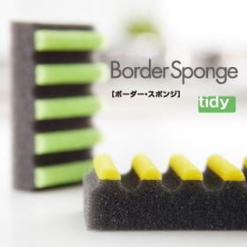 「ボーダー・スポンジ(アッシュコンセプト)」の商品画像の1枚目