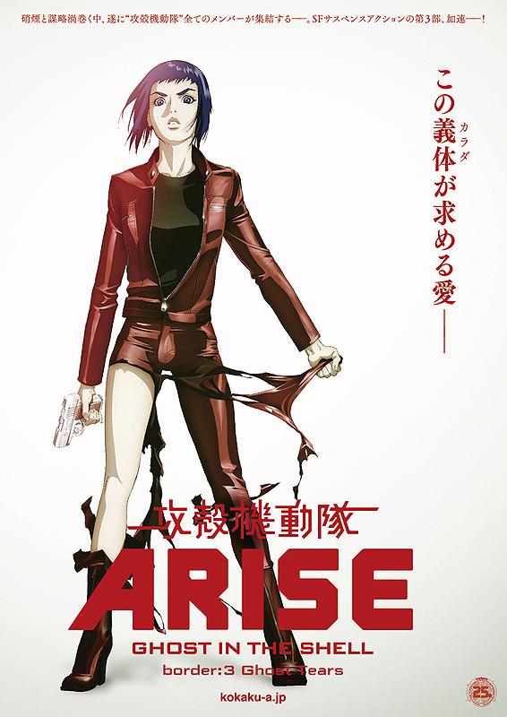 arise3