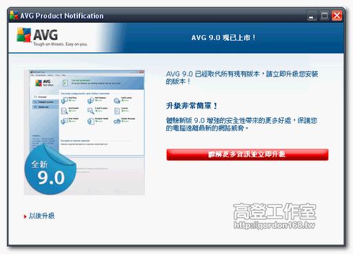 免費防毒軟體AVG Free 9.0中文版開放下載 9.0 3