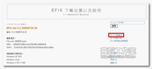 EFix使用說明