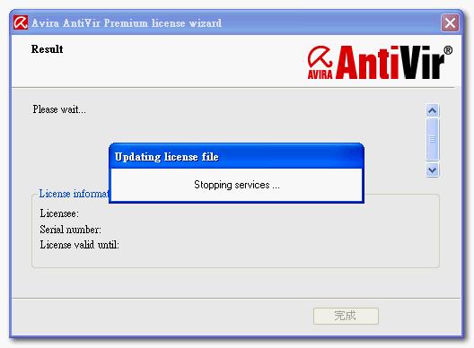 小紅傘Avira AntiVir Premium版如何更新KEY keyupdate 4