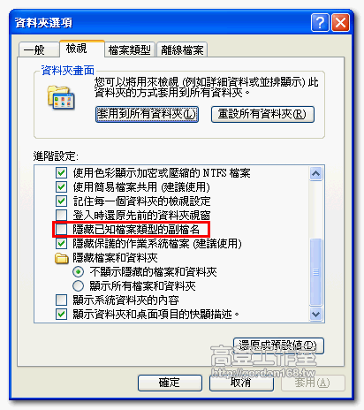 移除XP正版驗證WGA (Windows Genuine Advantage) msse 12