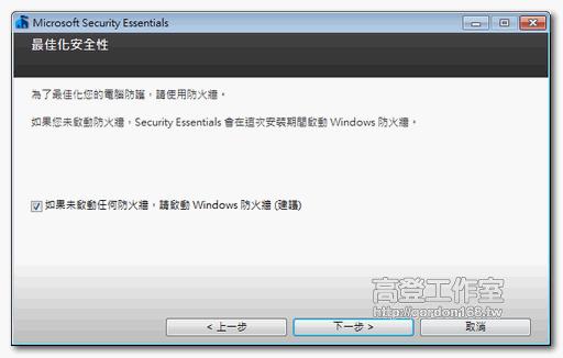 微軟防毒軟體 Microsoft Security Essentials 中文版 msse 5