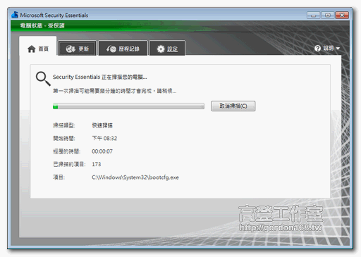 微軟防毒軟體 Microsoft Security Essentials 中文版 msse 9