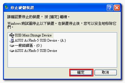 隨身碟的正確使用方法 usb 9