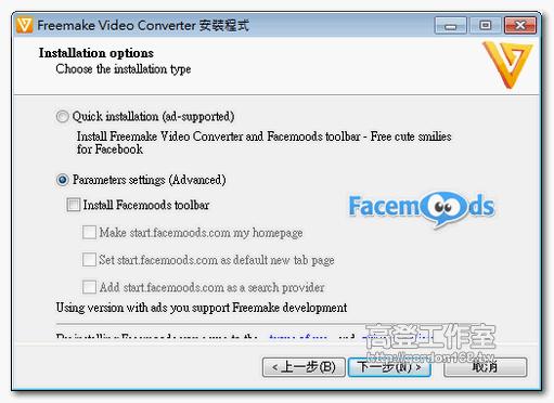 免費MTS轉檔程式 Freemake Video Converter video converter 4