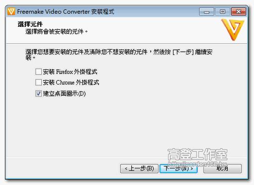 免費MTS轉檔程式 Freemake Video Converter video converter 5