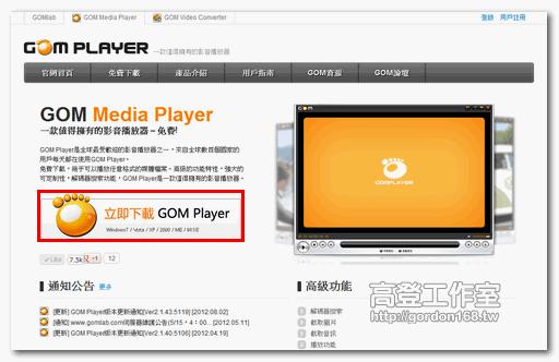 MTS,MOV,RMVB檔播放?用免費的GOM Player就搞定! gomplay 1