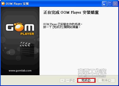 MTS,MOV,RMVB檔播放?用免費的GOM Player就搞定!