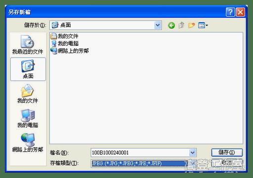 將任何檔案轉換成JPG檔 2jpg 5