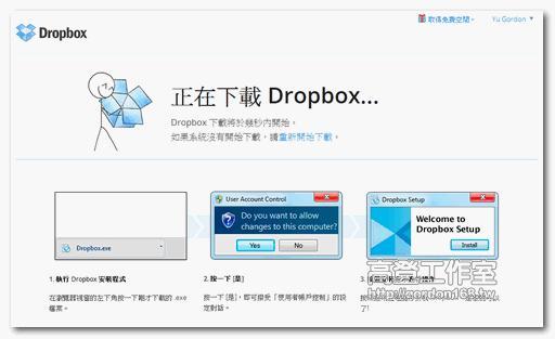 Dropbox 中文版正式推出 chinese 4