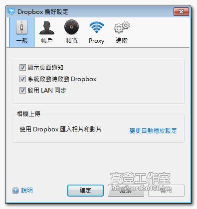 Dropbox 中文版正式推出 chinese 8