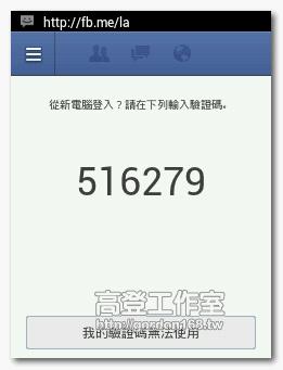 Facebook帳號被盜嗎?啟用登入許可就不怕了! facebook 2steps 14