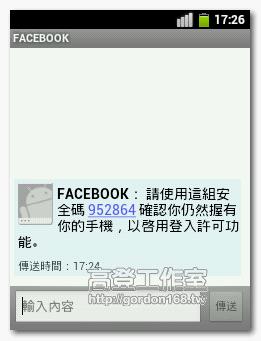 Facebook帳號被盜嗎?啟用登入許可就不怕了! facebook 2steps 7