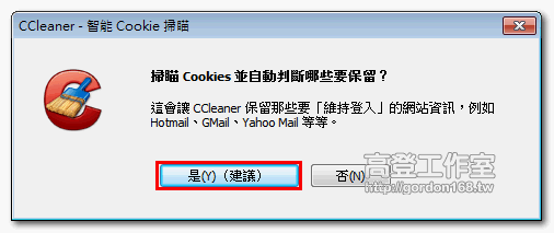 CCleaner 電腦清道夫 ccleaner 10