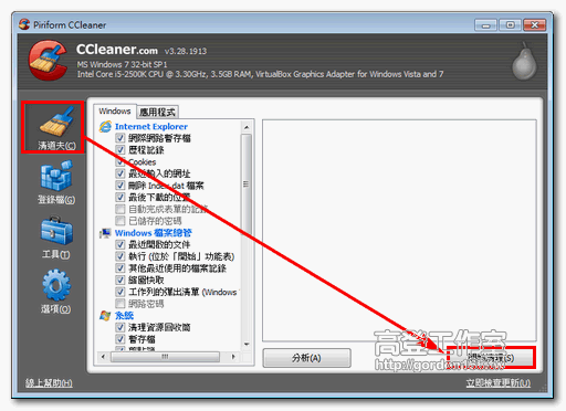 CCleaner 電腦清道夫 ccleaner 11